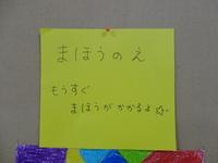 魔法の絵看板.JPG