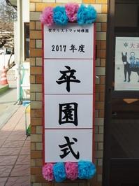 2017卒園1.JPG